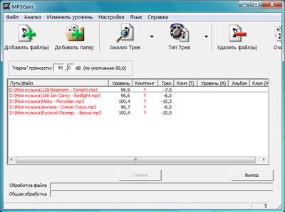 MP3Gain 1.3