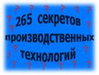 265 секретов производственных технологий