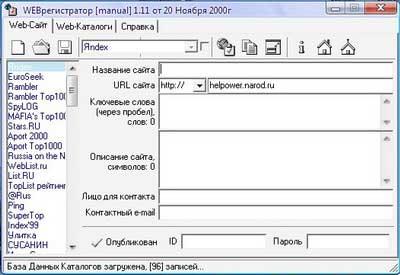 WEB Регистратор v1.11