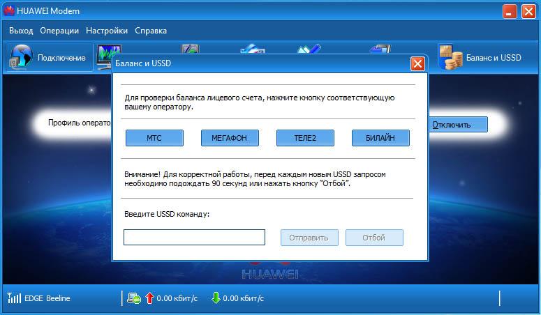 http://helpower.narod.ru/scrinshots/Skrin_2_HUAWEI_Modem.jpg